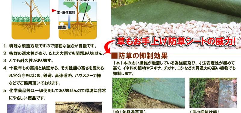 雑草対策!!防草シート