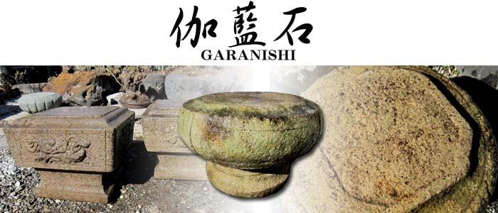伽藍石 日本庭園