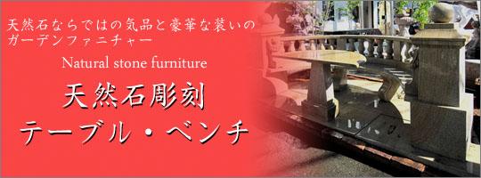 彫刻 テーブル ベンチ 販売