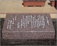卒業記念碑 (M中学校)