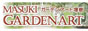 彫刻像などガーデンオーナメントの専門サイト「ガーデンアート増樹」