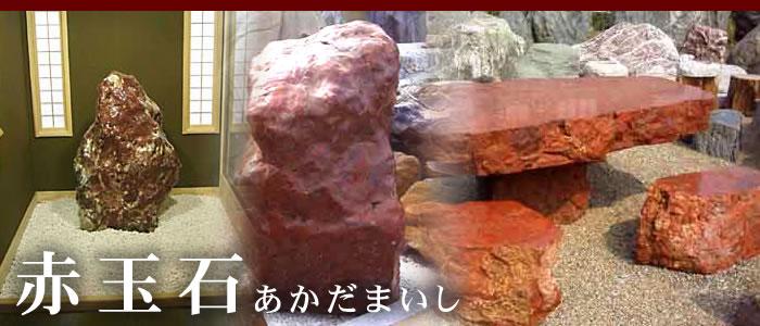 天然赤玉石 縁起の良い石 魔除け 朱 庭石・飾石・貴石
