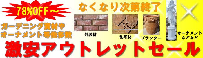 アウトレット部材・ピンコロ・レンガ・インターロッキング・鉄平石が激安価格!