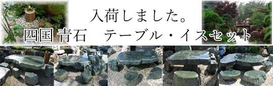 四国 青石 テーブル